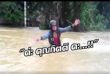 ทั้งขำ ทั้งสงสาร !! คลิป นักข่าวภาคสนาม รายงานจากสถานการณ์น้ำท่วมจริง!!