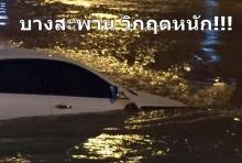 วิกฤตหนัก! บางสะพาน น้ำท่วมเกือบมิดรถยนต์-เส้นทางถูกตัดขาด