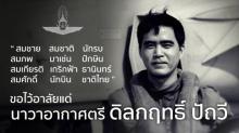 ทอ.ไว้อาลัยทหารกล้า 'นักบินกริพเพน' ทำหน้าที่สุดความสามารถ-เสียสละเพื่อ ปชช.
