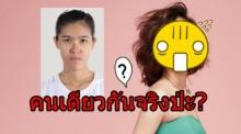 พลิกชีวิต! หมิว ณัฐวดี สาวศัลยกรรมคนสุดท้าย จาก Let Me In Thailand 2 ปังมากคร๊า