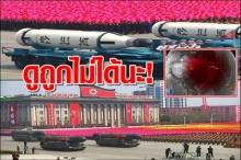 ไม่น่าเชื่อ!! ชีปนาวุธเกาหลีเหนือถ้ายิงขึ้นมาไทยก็โดนไปด้วย!!  (มีคลิป)