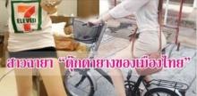 """เคยเห็นยัง!! สาวที่ได้รับฉายาว่า """"ตุ๊กตายางของเมืองไทย"""" ไม่คิดว่าจะเป็นสาวคนนี้!!"""