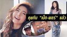 เปิดความรักครั้งใหม่!! 'จียอน'คบหนุ่มนอกวงการ เคลียร์ใจ เป็ด พชร์' แล้ว!! (มีคลิป)