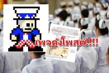 ใจสลายว่ะ!! เพจดังพ้อแทนพยาบาล !!