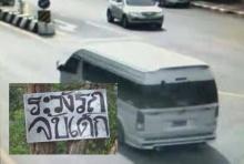 แชร์เตือนภัย!! รถตู้ลักเด็กโผล่อาละวาด!
