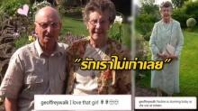 เมื่อคุณปู่วัย 86 ปี หันมาเล่นอินสตาแกรม โมเม้นต์อวดรูปคุณยายสุดน่ารัก!!