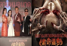 ฮาสิครัช!!เมื่อคนจีนตั้งชื่อหนังผีเป็นภาษาไทยว่า สยามตายหมอนวด!!?