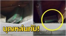 ช็อกตาตั้ง!! สามีภรรยา ซ่อมแซมห้องใต้ดิน พบกล่องเหล็ก ลึกลับบนเพดาน เปิดดูแทบผงะ!!