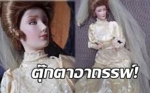 ขนหัวลุก! ตุ๊กตาอาถรรพ์ สินค้าผีสิงที่แพงที่สุดบนอีเบย์ ถูกประมูลอีกครั้ง หลังพบทำร้ายเจ้าของ?!