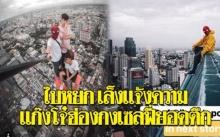 โจ๋ฮ่องกงโพสต์เซลฟี่เสียว!! บนยอดตึกใบหยก ยันไม่อนุญาตให้ปีนยอดตึก เล็งเอาผิดตามกฎหมาย!!
