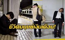 ชีวิตหนอ..ชีวิต!! มนุษย์เงินเดือนไทยว่าชีวิตลำบากแล้ว ลองไปดูของญี่ปุ่นสาหัสไม่แพ้กันเลย!!