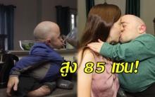 เผยชีวิต หนุ่มสูง 85 เซน กับภรรยา ถึงตัวจะแค่นี้ แต่เรื่องบนเตียงไม่แพ้ใคร! (คลิป)