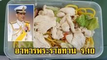 เป็นบุญของพสกนิกร!!! อาหารพระราชทานจาก สมเด็จพระเจ้าอยู่หัว ร.10