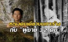 โศกนาฏกรรม! หญิงสาวคนเดียว บนเกาะร้าง กับ ผู้ชาย 32 คน ป่าเถื่อนจนน่าขนลุก!