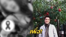จิตแพทย์ดังเหน็บคนไทยเปลี่ยนรูปเฟซฯ โทนขาว-ดำ แต่นมทะลัก..ไว้อาลัยตรงไหน ?