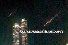 มันคืออะไร? ชาว ยูเออี แตกตื่น พบแสงลึกลับเจิดจรัสบนท้องฟ้า