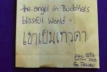 เขาคือเทวดา ชาวต่างชาติ เขียนข้อความฝากคนไทย ส่งถึง ในหลวงร.9