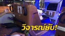 วิจารณ์ยับรถนั่ง VIP ใหม่ บขส. ผู้ใช้บ่นเบาะนวดเสียงดัง ระบบไฟล็อคติดห้องน้ำ 10 นาที
