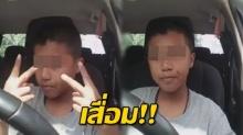 เด็กห้าวไลฟ์สดขับรถยนต์ กินขนมไม่หวั่นอุบัติเหตุ พฤติกรรมแต่ละอย่างเสื่มมาก!