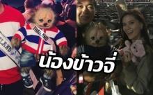 เปิดประวัติน้องข้าวจี่ ตามเชียร์ มารีญา ถึง ลาสเวกัส นางงามต่างชาติหลงรัก จนกลายเป็นทูตนางงามไทยไปแล้ว!