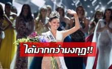ไม่ใช่แค่มงกุฎ!! มาดูของรางวัลทั้งหมดที่ผู้ชนะ Miss Universe 2017 ได้รับตลอดการดำรงตำแหน่ง!