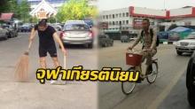 พบผู้ว่าฯปั่นจักรยานติดไฟแดงขณะไปทำงาน ทึ่ง!สมัยเป็นผวจ.ราชบุรีก็กวาดศาลากลางเอง!