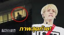 ภาพถ่าย Jonghyun บนระเบียงอพาร์ตเมนต์ของเขาก่อนที่จะเสียชีวิต