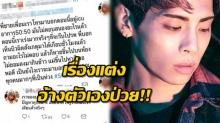เงิบทั้งประเทศ!! แฟนคลับสาวไทยแขวนคอตาม จงฮยอน SHINee ที่แท้เป็นเรื่องแต่ง!!