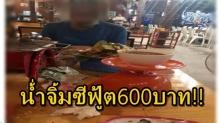 สาวโวยกินบุพเฟ่ต์หัวละ 300 แต่โดนเทรวม ปรับค่าน้ำจิ้มแพงลิบ 600 บาท!!