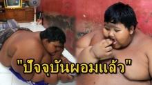 ยังจำได้ไหม? เด็ก12 อ้วนที่สุดในโลก ล่าสุดลดน้ำหนักได้สมใจ นี่คือภาพล่าสุด!!(คลิป)