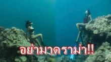 จวกยับ!! สาวโพสต์ท่าเก๋ ถ่ายรูปคู่ปะการัง ดักคออย่ามาดราม่า แค่นั่งบนโขดหิน?