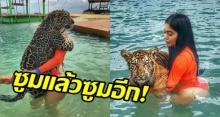 สาวสวยอุ้มเสือลงเล่นน้ำ ดูไม่มีอะไร แต่มองไปมองมาก ต้องซูมแล้วซูมอีก!