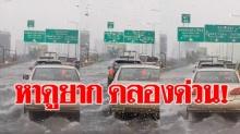 คลิปประวัติศาสตร์! พิษฝนกระหน่ำแต่เช้า ทางด่วนแปรสภาพเป็นคลอง น้ำท่วมเกินครึ่งล้อ