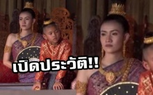 เปิดประวัติ!! หญิงงามชุดไทยสีม่วงโบราณ ที่นั่งกับเด็กชายมัดจุก ในบุพเพสันนิวาส