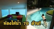 """เปิดภาพ!! บ้านเศรษฐีที่มี """"ห้องใต้น้ำ"""" ราคาเกือบ 70 ล้าน! สวยจน ไม่อยากกลับออกมา! (คลิป)"""