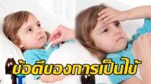 ข้อดีของการ มีไข้ ที่เราไม่เคยรู้ เวลาลูกเจ็บป่วย อาการอันดับหนึ่งที่ทำให้พ่อแม่กังวลคือ? (คลิป)