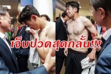 แชร์ว่อน!!คลิปซุปตาร์กิมจิ ซอน เฮือน มิน หลั่งน้ำตาต่อหน้า ปธน.เกาหลี หลังแพ้2นัดรวด!