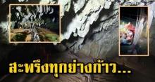 เปิดตำนาน ถ้ำหลวงขุนน้ำนางนอน ถ้ำอาถรรพ์ ที่ 13 นักเตะ-โค้ช หายไป ลั่น อีกไม่นานก็เจอ