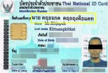 เฮ้ย!มีจริงเหรอเนี่ย! คนไทย ชื่อ-นามสกุล แปลกที่สุดเท่าที่เคยเห็น