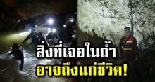 น้ำตาซึม! นักดำน้ำอิสราเอล บินช่วย 13 ชีวิต เผยสิ่งนี้ที่เจอภายในถ้ำ อาจถึงแก่ชีวิตได้!?