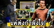แห่ส่งกำลังใจ! 'ดาบจ่อย' ตำรวจพลร่ม ช่วย 13 ชีวิต #ทีมหมูป่า จนต้องเข้าโรงพยาบาล!