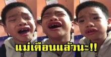 หนุ่มน้อยอินจัด!! ร้องไห้สงสาร 13 ชีวิต ทีมหมูป่าติดถ้ำหลวง (มีคลิป)