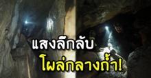 เรื่องหลอนที่ถ้ำหลวง 2! แสงลึกลับโผล่กลางถ้ำ ทีมหาปล่องรีบถอยออก