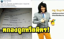 การบ้านเด็กถูกหรือผิด?! ติวเตอร์ชื่อดัง ดีกรีคณิตศาสตร์โอลิมปิก เปิดภาพเทียบคำตอบกันชัดๆ