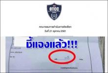 OTCC แจงกรณีตัดสิทธิ์สอบผู้สอบจากเหตุไม่เซ็นชื่อตัวบรรจง