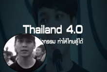 """""""แรปชนแรป""""?รัฐบาลปล่อยเพลง Thailand 4.0 ไม่คิดสู้ประเทศกูมี(คลิป)"""