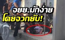 โซเชียลจวก! มอเตอร์ไซค์มักง่าย ขี่บนทางเท้า ชนนักเรียนล้มเจ็บ!!