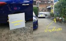 เพจดังแฉ! จอดขวางหน้าบ้านคนอื่น ซ้ำมีการเขียนกระดาษแปะข้างรถ!