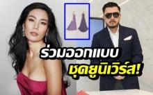 ยอมกลืนน้ำลายตัวเอง! 'หมู Asava' ร่วมออกแบบชุดยูนิเวิร์ส Thai Night
