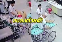 จบด้วยดี! บุรุษพยาบาลเคลียร์ปัดชกหน้าผู้ป่วย ญาติหายสงสัยหลังดูวงจรปิด